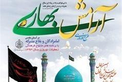 مشارکت 150 روحانی در طرح آرامش بهاری
