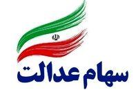 ارزش سهام عدالت امروز 5 اسفند 99