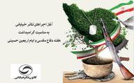 آغاز اجراهاى تئاتر خیابانى به مناسبت گرامیداشت هفته دفاع مقدس و ایام اربعین حسینی