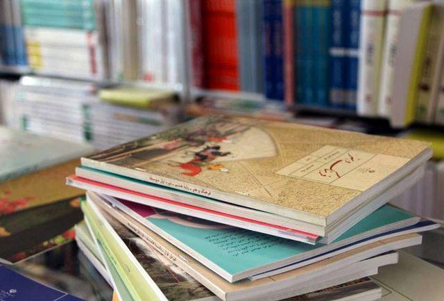 فروش «اینترنتی» تمام کتب درسی سال آینده
