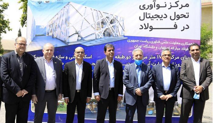 فولاد مبارکه و دانشگاه تهران بنیانگذار «مرکز نوآوری تحول دیجیتال صنعت فولاد کشور» میشوند