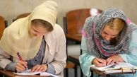 برگزاری آزمون سامفا فردا ۳ بهمن