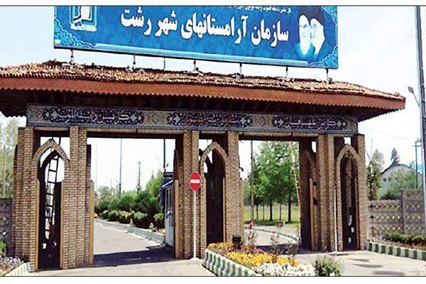 تقدیر فرماندار رشت از رئیس سازمان آرامستانهای شهرداری رشت