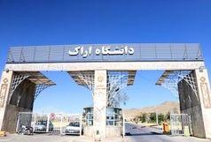 دانشگاه اراک در آستانه راه اندازی دانشکده های هنر و حقوق