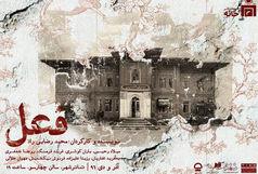 پوستر نمایشی با بازی بارانکوثری رونمایی شد