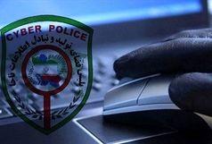 هشدار پلیس برای کلاهبرداری در فضای مجازی