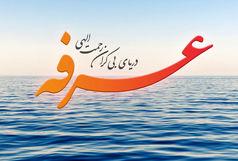 مراسم معنوی دعای عرفه در ۴۰ بقعه و امامزاده استان زنجان