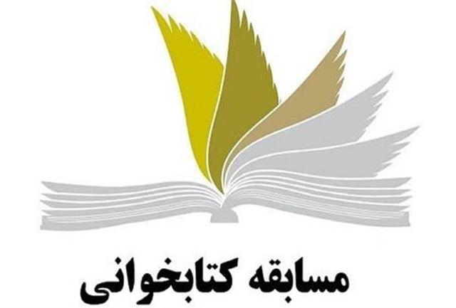 برگزیدگان مسابقه کتابخوانی «در خانه بمانیم، کتاب بخوانیم و شاد باشیم» اعلام شد