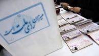 بازار داغ ثبت نام ها برای انتخابات شوراهای شهر