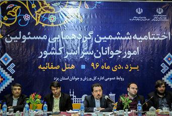 اختتامیه ششمین گردهمایی مسئولین امور جوانان کشور- یزد