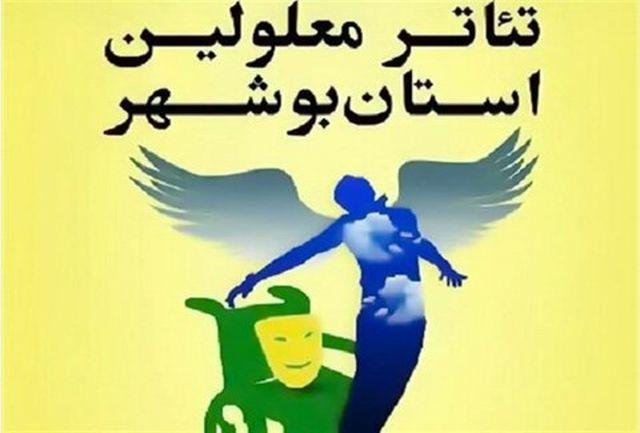 برگزاری جشنواره تئاترمعلولین استان بوشهر در اسفند ماه