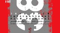 فیلمهای هفتمین روز سیوهشتمین جشنواره جهانی فیلم فجر