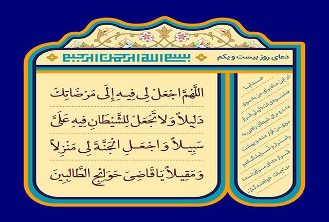 تفسیر دعای روز بیست و یکم ماه رمضان