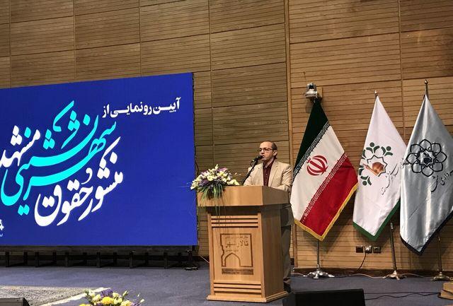 رونمایی از منشور حقوق شهرنشینی مشهد