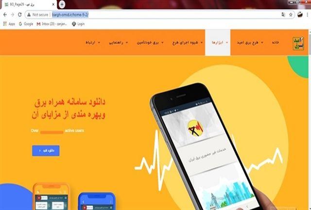 سامانه موبایلی جامع خدمات غیر حضوری صنعت برق ایران راه اندازی شد
