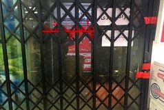پلمپ یک مرکز تصویر برداری فاقد مجوز در رشت