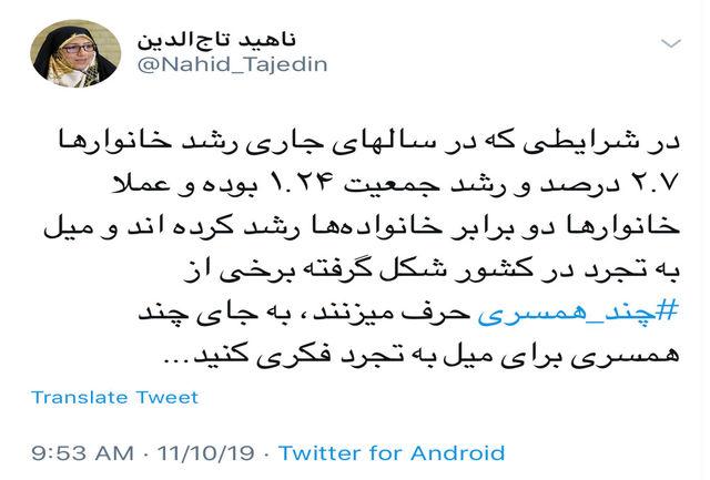 توئیت ناهید تاج الدین درباره طرح مسئله چندهمسری/ فکری به حال تجرد جوانان کنید