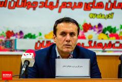 9 شهرستان استان اصفهان صاحب خانه جوانان میشوند