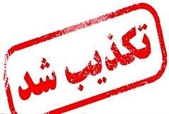 تکذیبه شایعه حضور  یک گروه تروریستی در قزوین