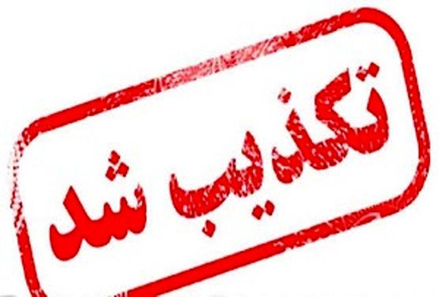 تکذیب تعطیلی سی ام اسفند