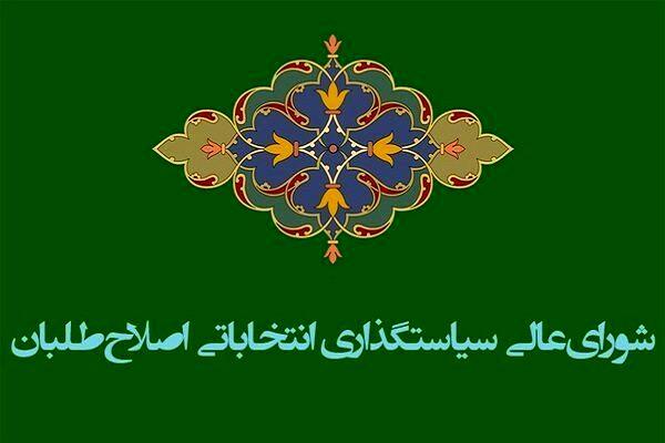دعوت از نخبگان برای نام نویسی در انتخابات مجلس
