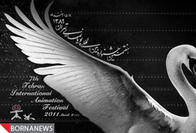 ارایه 200 فیلم به بخش دانشجویی جشنواره پویانمایی تهران