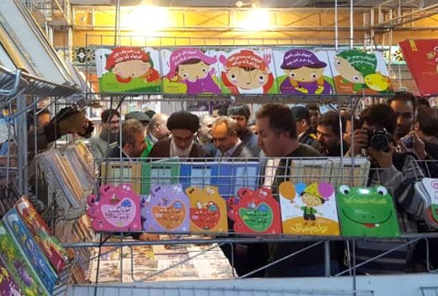 نمایشگاه کتاب کودک و نوجوان قم افتتاح شد