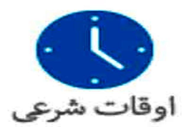 اوقات شرعی تبریز در 8 اردیبهشت 1400