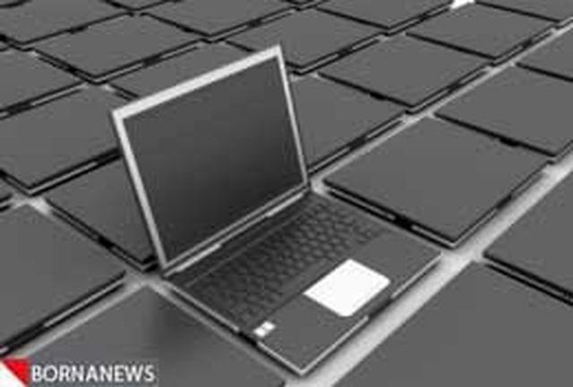 لپتاپهای لیزینگی به دانشجویان عرضه میشود
