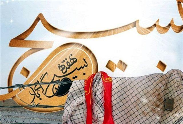 ویژه برنامه های هفته بسیج در رادیو ایران