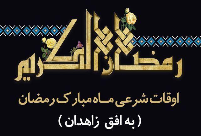 اوقات شرعی زاهدان در 15 اردیبهشت 1400