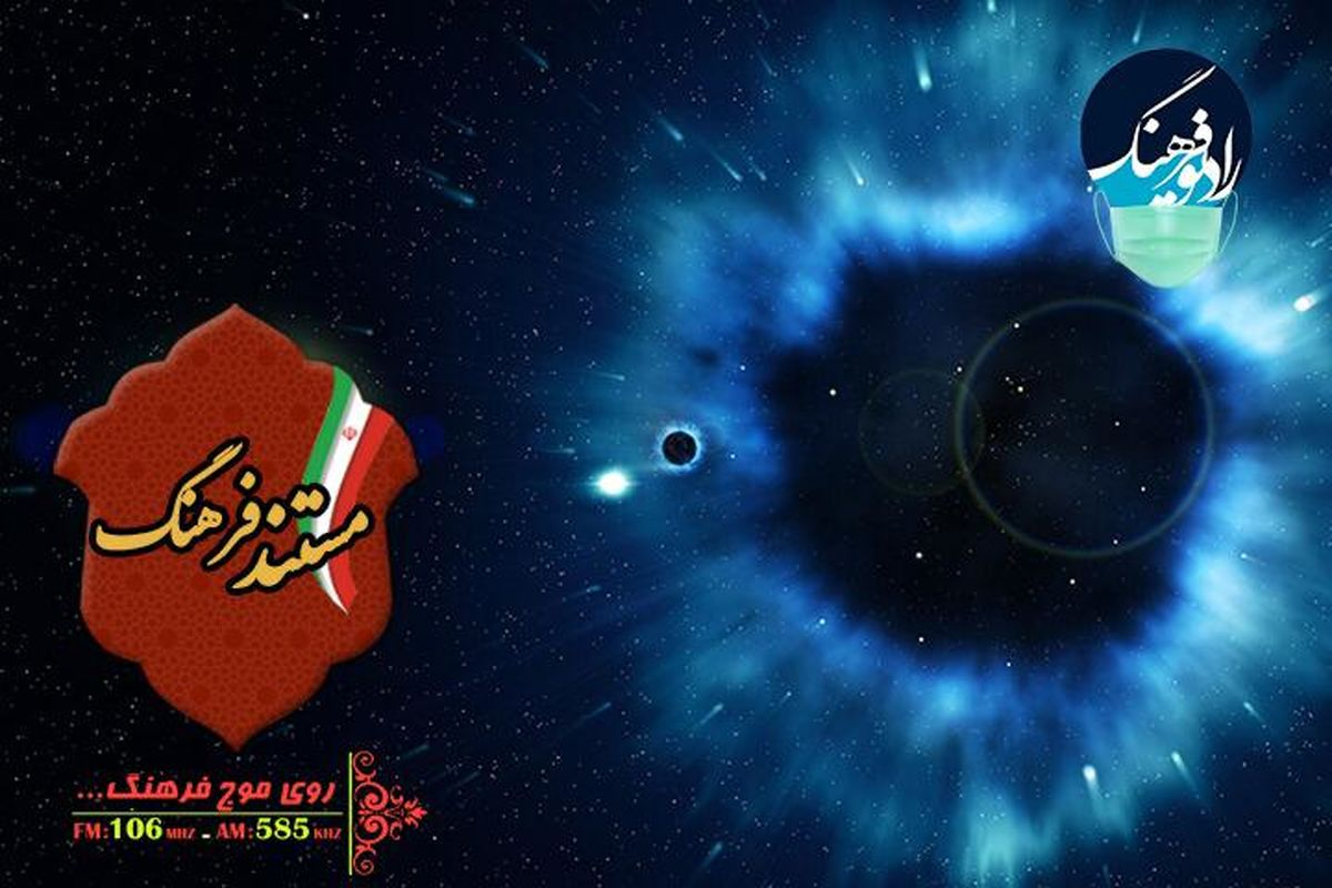پخش مستند مرز کیهانی و چاله های کیهانی در رادیو