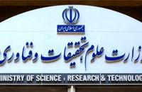 ارتقا ۱۱ رتبهای وزارت علوم در ارزیابی کیفیت وبگاهها و ارائه خدمات الکترونیکی