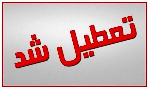 مدارس شهر اصفهان فردا تعطیل است/ تعطیلی شهرستان ها اعلام می شود