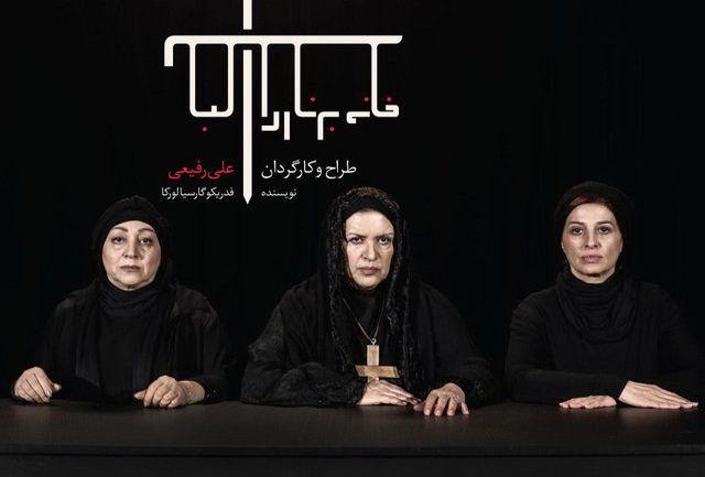 انتشار تیزر نمایش «خانه برناردا آلبا»ی علی رفیعی / ببینید