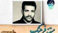 مستندی از زندگی و شهادت علی مردانی پور