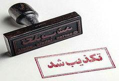 بازداشت یکی از خبرنگاران استان قزوین کذب است