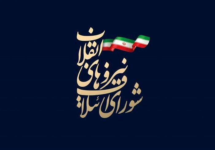 لیست انتخاباتی شورای ائتلاف نیروهای انقلاب در تهران اعلام شد/ ببینید