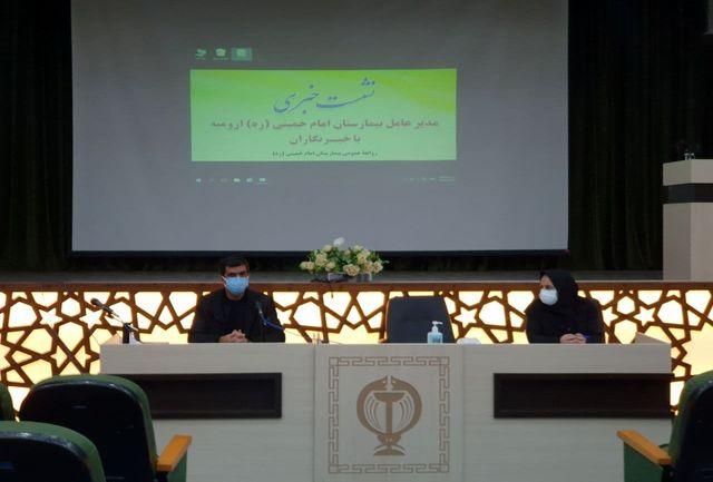 اختصاص ۲۲۰ تخت بیمارستان امام خمینی ارومیه به بیماران کرونایی