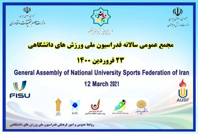 مجمع عمومی سالانه فدراسیون ملی ورزشهای دانشگاهی برگزار میشود