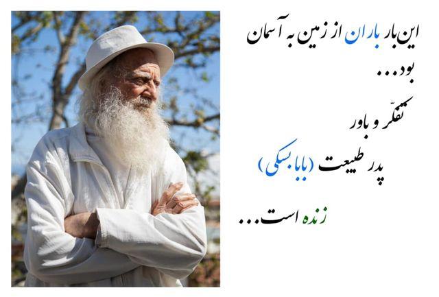 بابا بسکی؛ مردی برای محرومین و عاشق خدا و طبیعت
