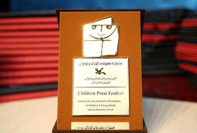 نامزدهای بخش «عکس» جشنواره مطبوعات کودک انتخاب شدند