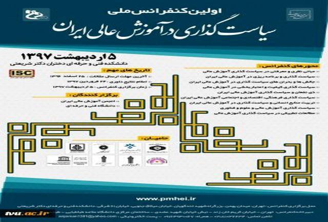 کنفرانس ملی سیاست گذاری در آموزش عالی ایران در اردیبهشت ماه سال جاری برگزار می شود