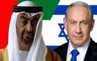 امارات روابطش را با اسرائیل علنی کرد