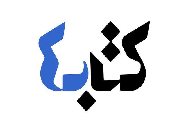 از «یادداشتهایی پای پنجره» علیانی تا «بازمانده» سیف الله داد
