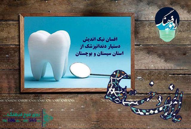 یک بانوی کمکیار دندان پزشک مهمان «ایران دخت»