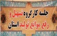 جلسه کارگروه تسهیل و رفع موانع تولید استان تهران برگزار می شود