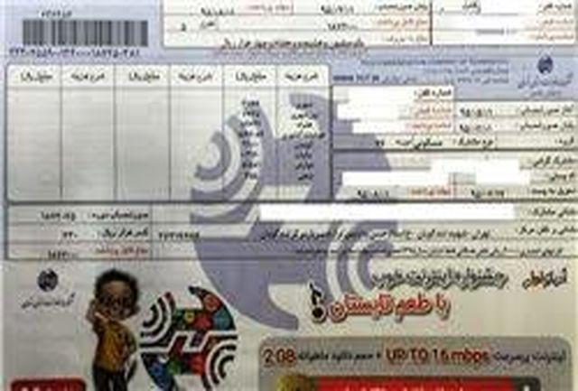 حذف کامل قبوض کاغذی تلفن ثابت از مهرماه 98