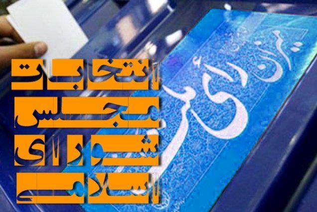 اعلام تعداد تایید صلاحیتشدگان انتخابات مجلس شورای اسلامی در آذربایجانغربی