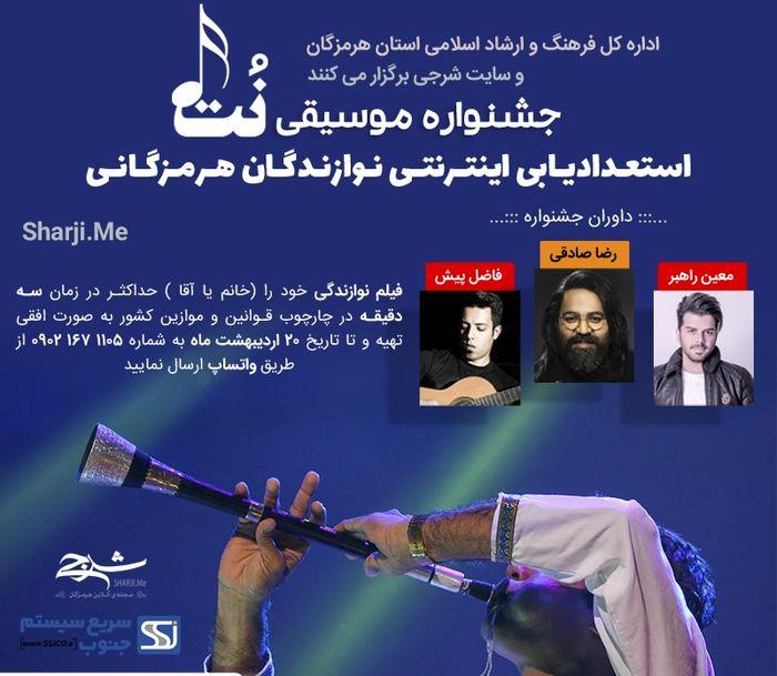 پایان جشنواره موسیقی نت با معرفی نفرات برتر